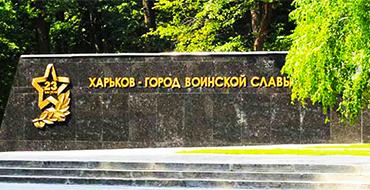 memorialy kharkova04