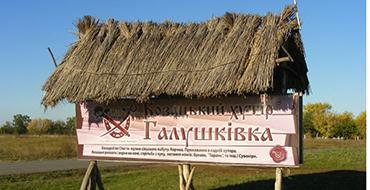 9003 800x600 Hutor Galushkovka 1
