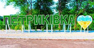 petrikovka 001