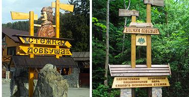 dobusha trail2