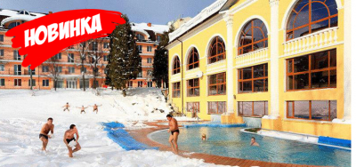 Corporate party in the Carpathians. Spa relaxation in Truskavets