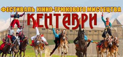 """Festiwal sztuki jeździeckiej i kaskaderskiej """"Centaury""""!"""