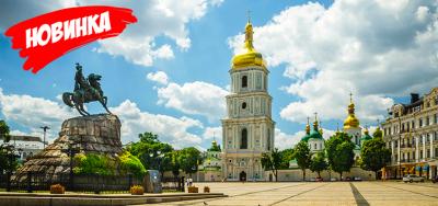 Київський уїк-енд. Вихідні в Києві