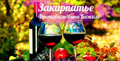 Фестиваль молодого вина & quot; Закарпатське божоле & quot ;. Мукачево - Берегово - Ужгород - Лумшори