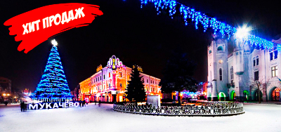Mayfay tour. New Year in Transcarpathia