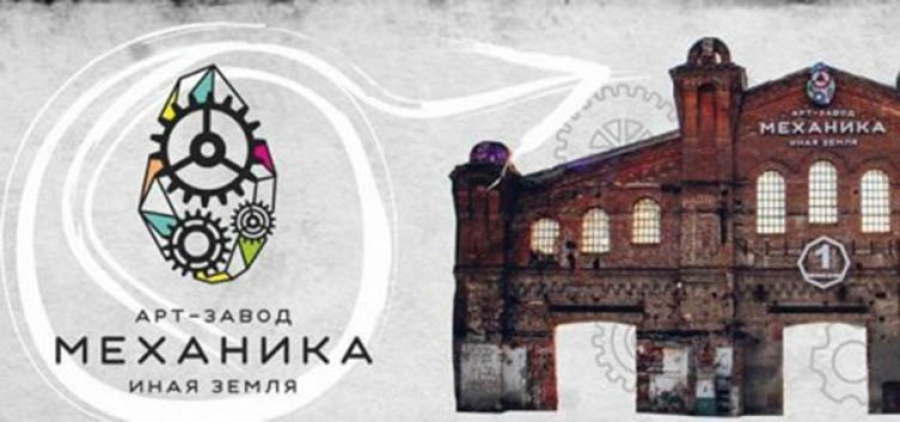 "The creative space of Kharkov. Art Factory ""Mechanics"""