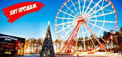 New Year's First Capital. Tour to Kharkov for the New Year