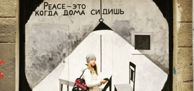 Gamlet trail. Street art from Hamlet Zinkovsky