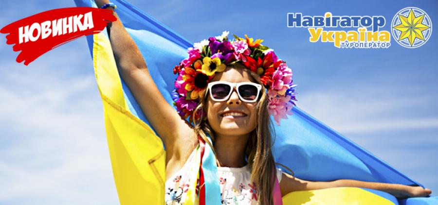 Hello, Ukraine! Grand Tour of Ukraine