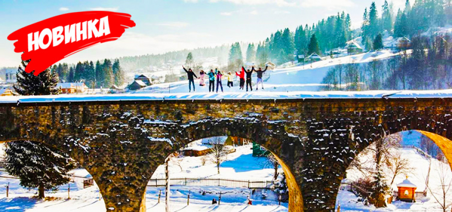MEGA-tour to the Carpathians for the New Year!